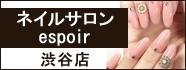 ネイルサロンespoir渋谷