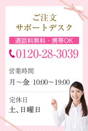 ご注文サポートデスク 通話料無料・携帯OK 0120-28-3039 営業時間 月曜から土曜日 10時から19時