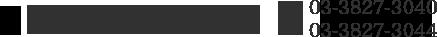 0120-28-3039 TEL 03-3827-3040 FAX 03-3827-3044