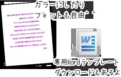 カラーにしたり、フォントも自由。専用webテンプレ―ドのダウンロードもあるよ