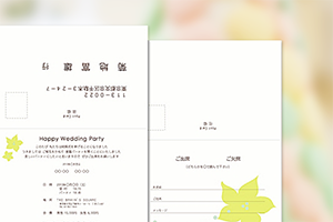 二次会招待状のイメージ