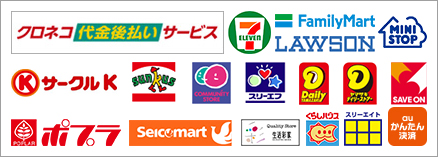 使用可能後払い (コンビニ・郵便局・銀行)