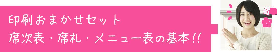 印刷おまかせセット 席次表・席札・メニュー表の基本 !!