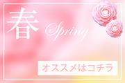春のオススメアイテム