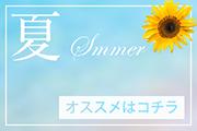 夏のおすすめアイテム