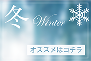 冬のおすすめアイテム