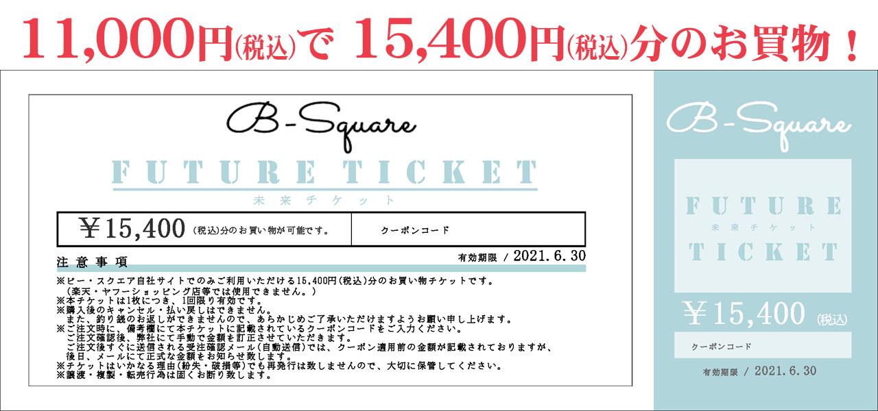 未来チケット11000円で15400円分