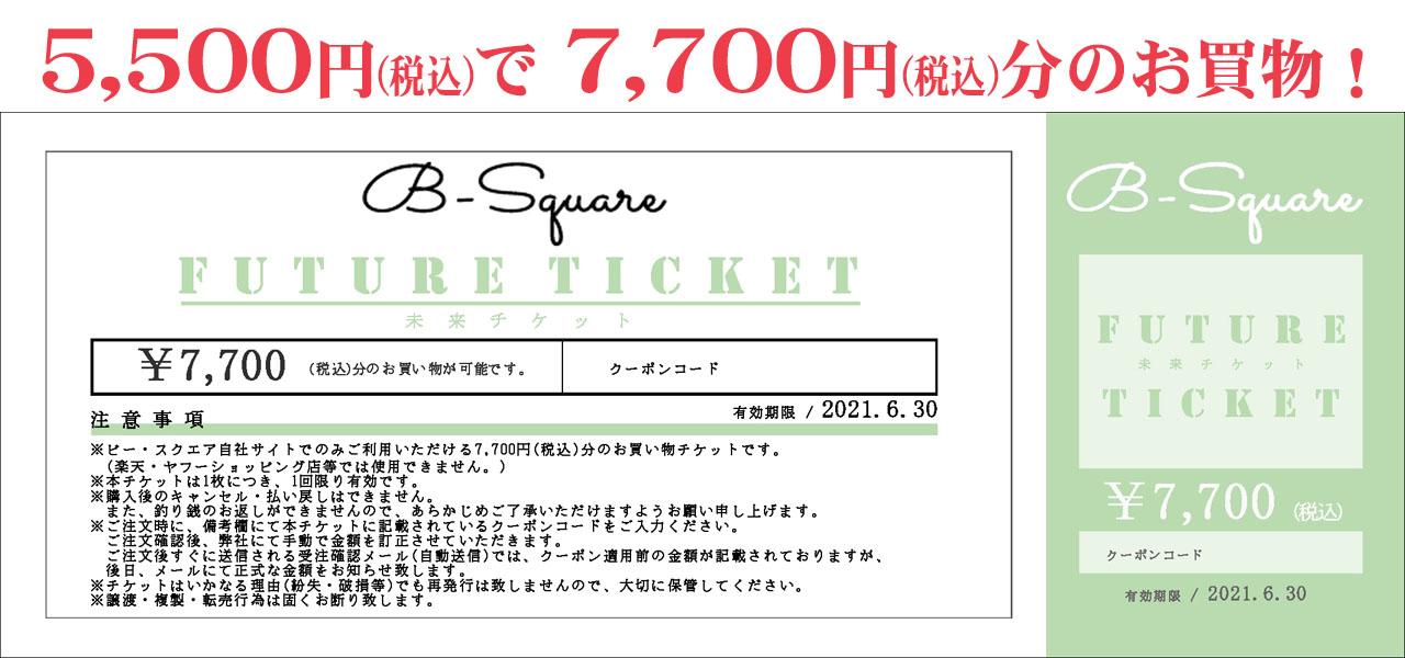 未来チケット5500円で7700円分