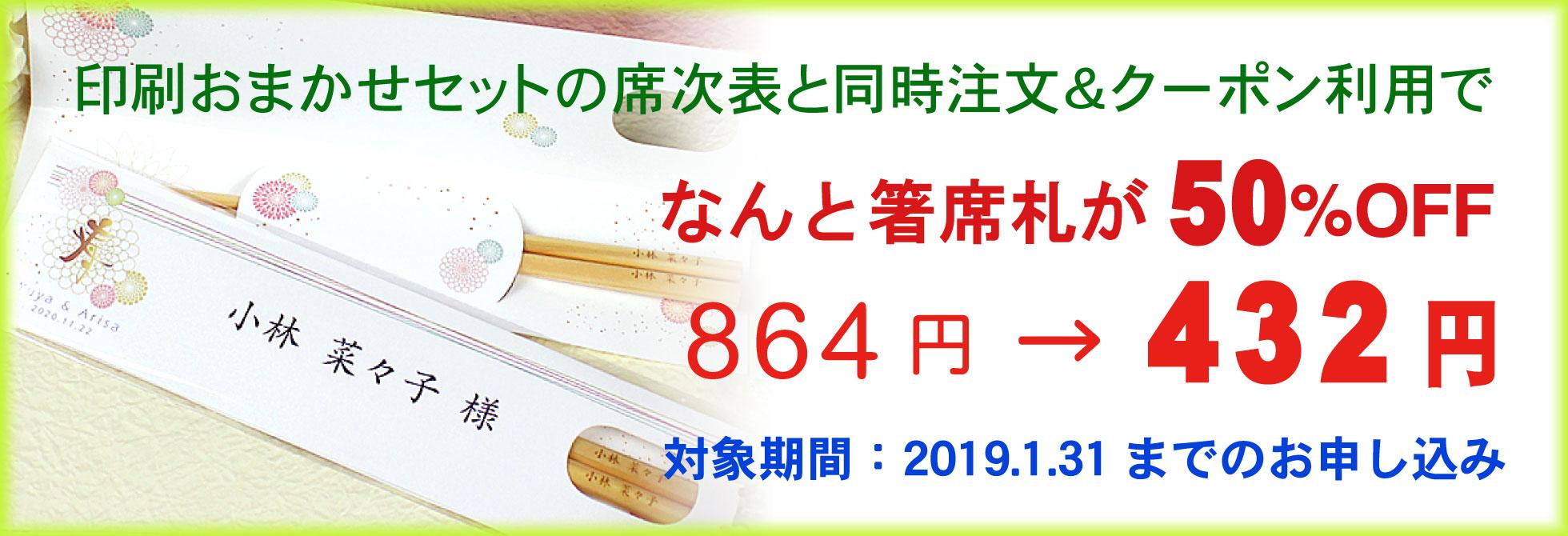 箸席札50%OFFキャンペーン