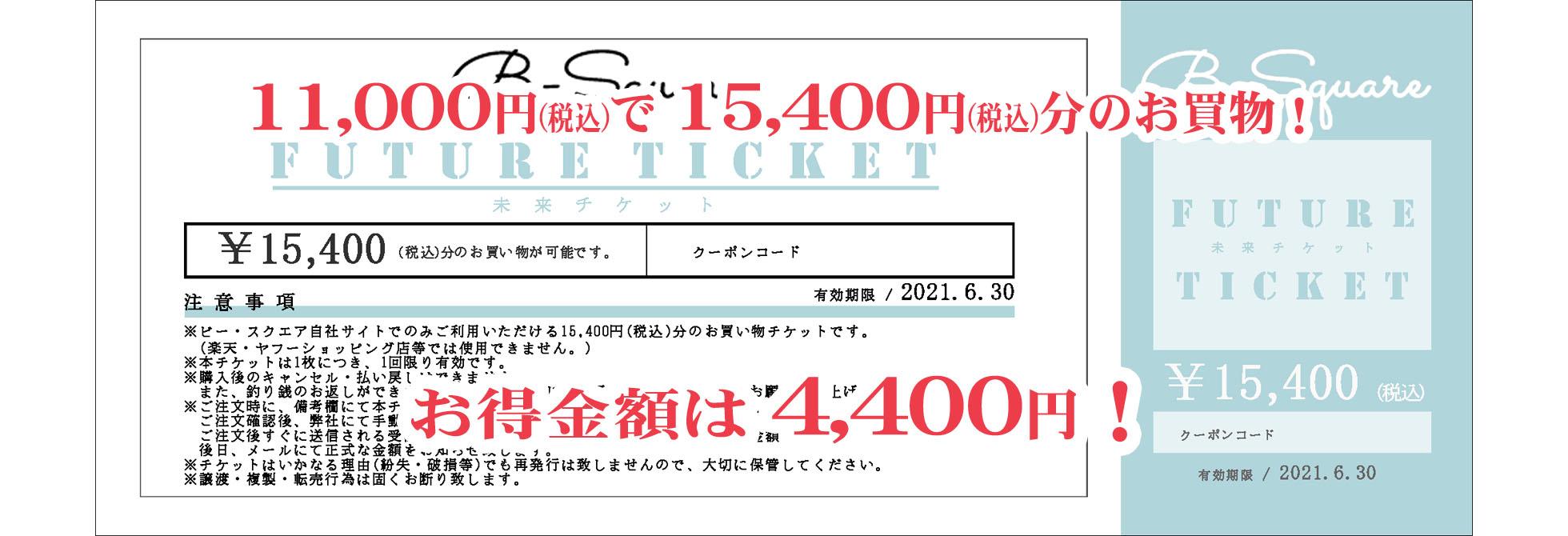 未来チケット11000円で154000円
