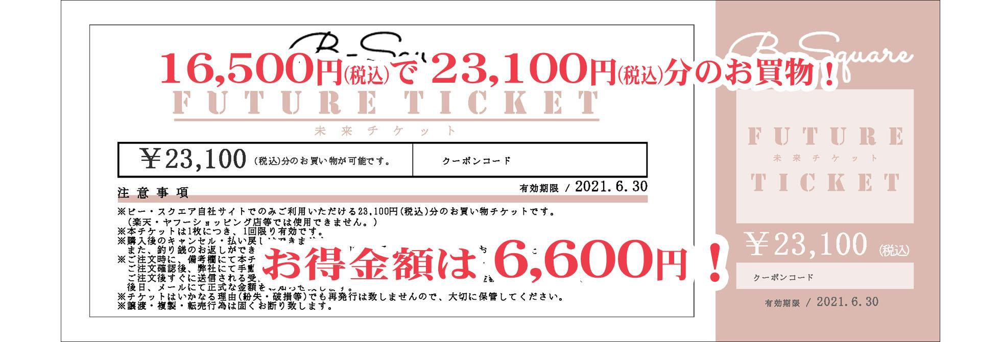 未来チケット16500円で23100円