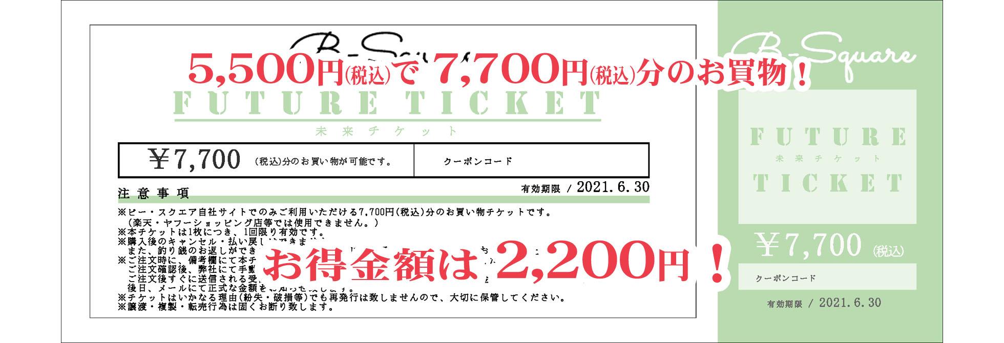 未来チケット5500円で7700円